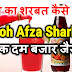 Gulab Ka Sharbat Kaise Banaye, Rose Sharbat Recipe in Hindi, Rooh Afza Sharbat || गुलाब का शरबत कैसे बनाएं, गुलाब शरबत के फायदे