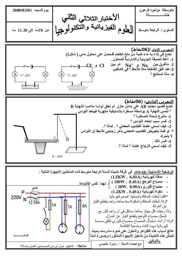 فرض الفصل الثاني في العلوم الفيزيائية والتكنولوجية -4 متوسط -