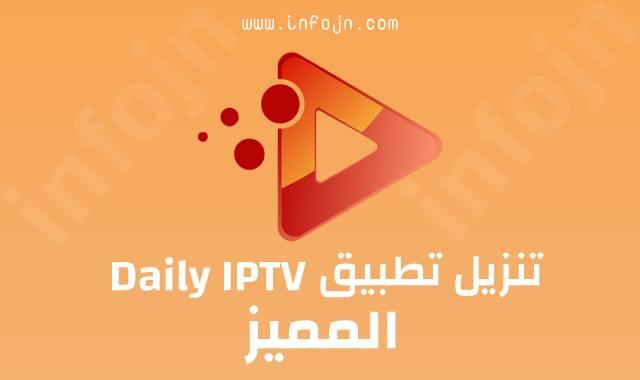 تحميل تطبيق Daily IPTV لمشاهدة القنوات الفضائية المشفرة للاندرويد