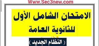 70 سؤال إختياري بالإجابات الصحيحة لغة عربية ثانوية عامة نظام جديد