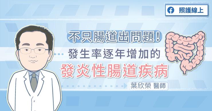 不只腸道出問題!發生率逐年增加的發炎性腸道疾病