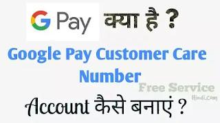 Google Pay (tez) app क्या है, Google Pay से क्या - क्या कर सकते हैं, Google Pay कैसे Download Install कैसे करें, Google Pay में account कैसे बनायें, और Google Pay Customer Care Number क्या है?