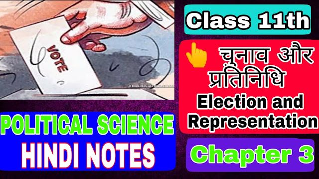 11th Class Poltical Science notes in hindi Chapter= 3 ((चुनाव और प्रतिनिधि)) Election and Representation