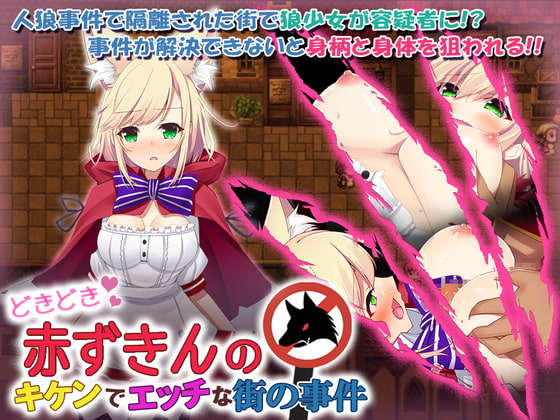 [H-GAME] Red Riding's H Incident in Town JP