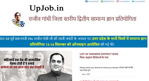 Yuvajosh Result District wise GK Competition winner List www.yuvajosh.in 2020