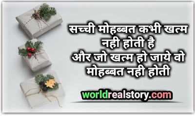 Hindi shayari 3d image