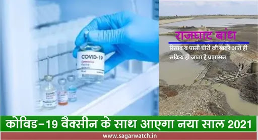 New-Year-Will-Come-With-Covid-19-Vaccine-रिस-रहा-है-राजघाट-पिस-रही-है-जनता