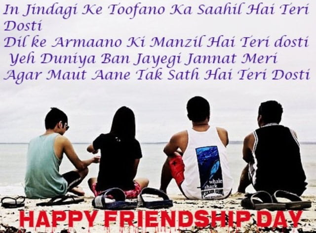 Happy Friendship Day 2017 Whatsapp Status, Dp Profile Pics, Images, Quotes, Messages Hindi English