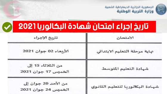 موعد إجراء بكالوريا 2021 الجزائر  bac - بداية من يوم الأحد 20 جوان إلى غاية يوم الخميس 24 جوان 2021. جميع الشعب