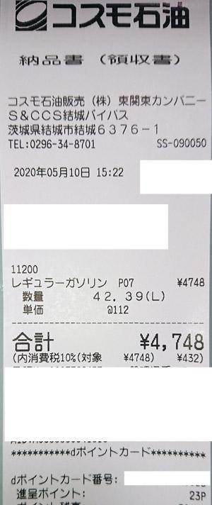 コスモ石油 セルフ&カーケアステーション結城バイパス 2020/5/10 のレシート