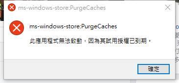 應用程式無法啟動,因為期試用授權已到期。