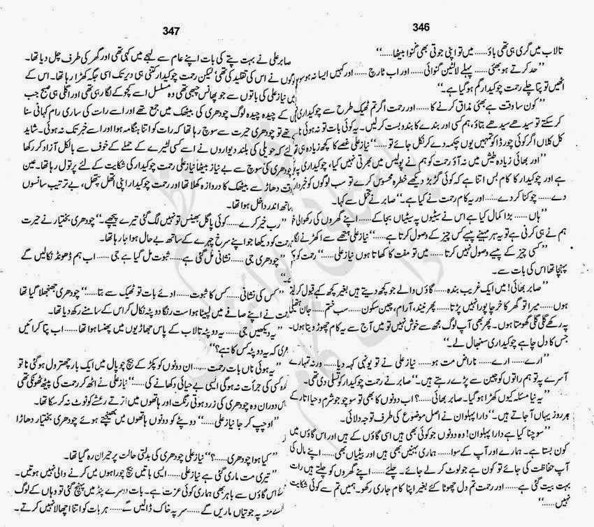 Free Urdu Digests: Piyasay saat samandar by Fakhira Jabeen