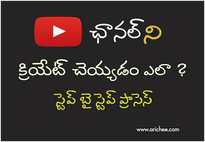 Create YouTube Channel In Telugu