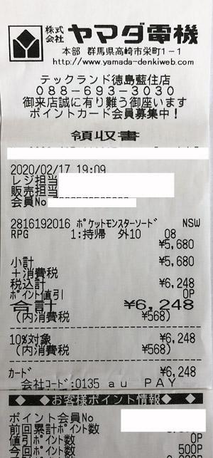 ヤマダ電機 テックランド徳島藍住店 2020/2/17 のレシート