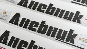 Dnevnik: Platform is meant to save Albanians from Census
