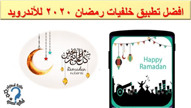 أفضل تطبيق خلفيات رمضان 2020 للأندرويد مجاناً