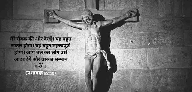 Good friday bible verses in hindi