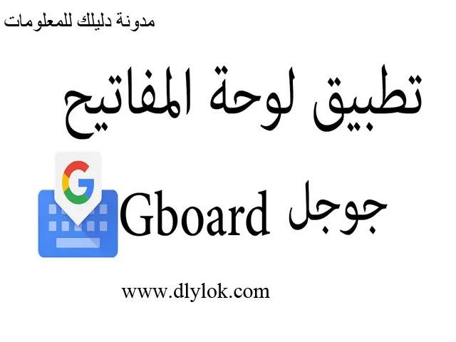 تحميل تطبيق لوحة مفاتيح جوجل gboard google للاندرويد