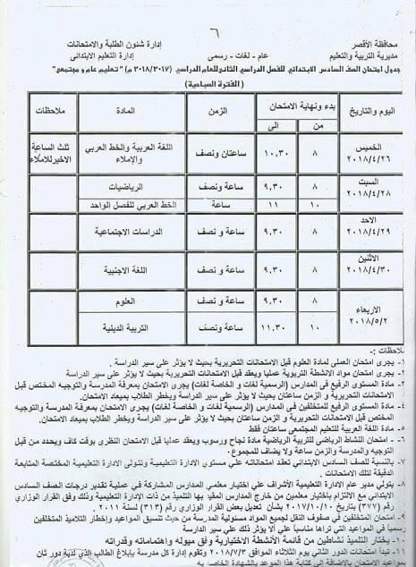 جدول امتحانات الصف السادس الابتدائي 2018 اخر العام محافظة الاقصر