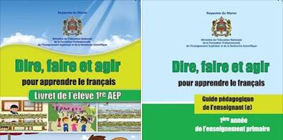 Le livret de français de la première année primaire, la nouvelle édition et son guide.