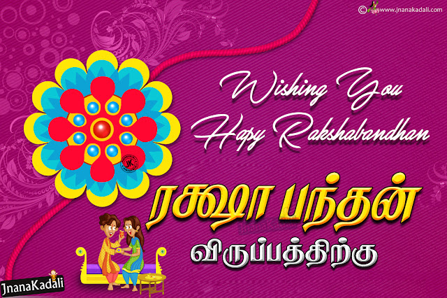 happy rakshabandhan tamil messages, online tamil rakhi hd wallpapers, tamil rakshabandhan free greetings, New 2019 and New Raksha Bandhan Wishes Images online, Tamil GOod Raksha Bandhan Quotes Wallpapers, Top Raksha bandhan Great Words and Nice Images, Top Raksha Bandhan Quotations Nice Images, Inspirng Raksha Bandhan Wallpapers, Free Rakhi Raksha Bandhan Tamil Designs, tamil language Raksha Bandhan Wishing Pictures, Top Tamil Raksha Bandhan How to Say Quotations Online. Whats App Sharing Rakshabandhan Greetings, Rakshabandhan Whats App Magical Greeting free,