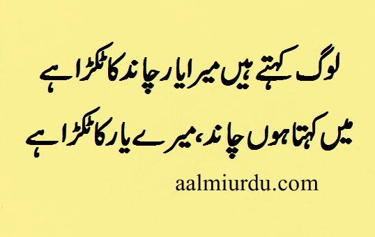 Urdu Love shayari, Love shayari, urdu ghazal