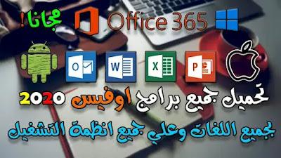 تحميل برامج مايكروسوفت أوفيس Office مجانا بجميع اللغات على الويندوز والهاتف بكل سهولة 2021