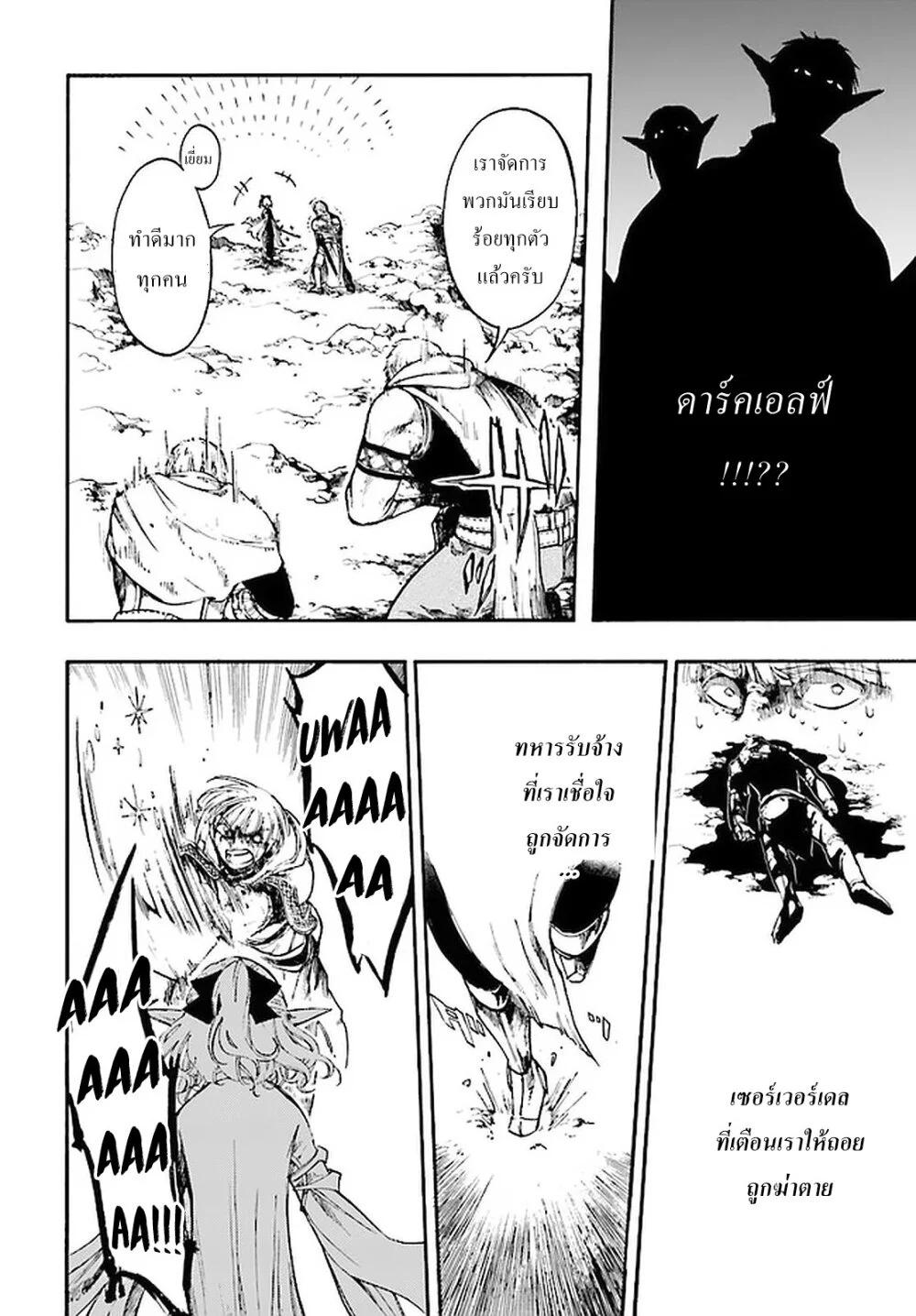 อ่านการ์ตูน Isekai Apocalypse MYNOGHRA ~The Conquest of the World Starts With the Civilization of Ruin~ ตอนที่ 8 หน้าที่ 10