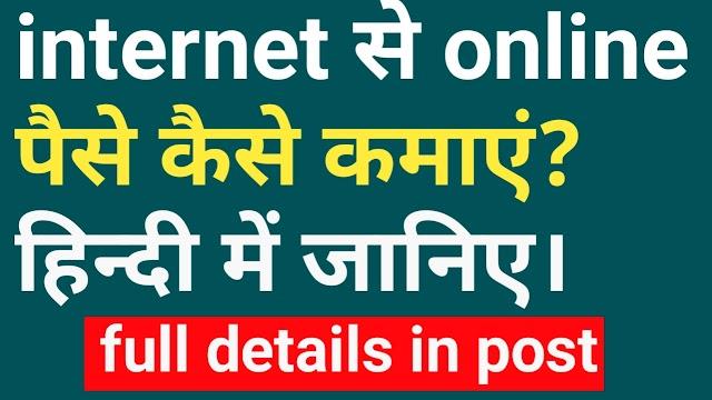 internet से पैसे, जी हा आइए, आज के पोस्ट में जानते है कि –Internet से पैसे कैसे कमाए