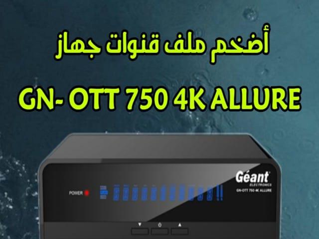 ملف قنوات لجهاز جيون GN-OTT 750 4K ALLURE  مرتب احسن ترتيب 2020