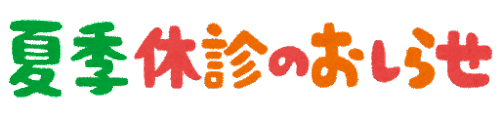 「夏季休診のお知らせ」のイラスト文字
