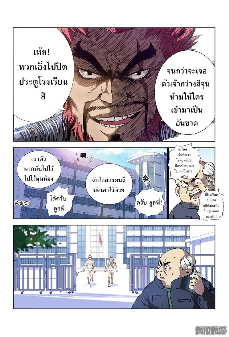 อ่านการ์ตูน Call Me God! 2 ภาพที่ 6