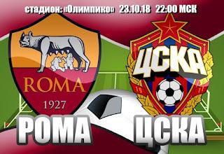 ЦСКА – Рома прямая трансляция онлай 07/11 в 20:55 по МСК.
