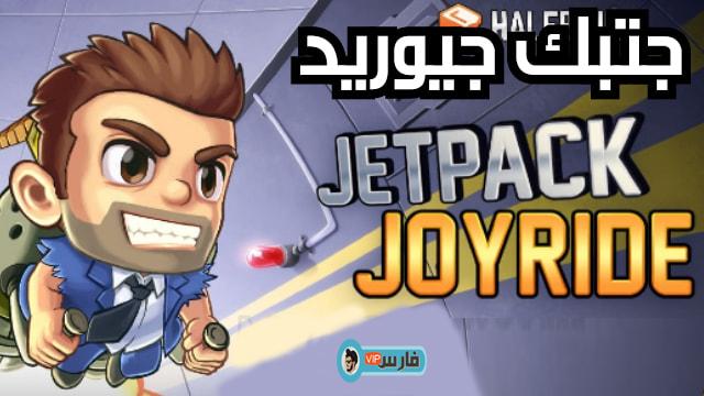 تحميل لعبة jetpack joyride مهكرة اخر اصدار,jetpack joyride,تحميل لعبة jetpack joyride مهكرة,jetpack joyride (video game),تحميل لعبة jetpack joyride,تحميل لعبة jetpack joyride تحديث القرصان,jetpack joyride ios,jetpack joyride android,jetpack joyride gameplay,jetpack joyride walkthrough,تحميل لعبة jetpack joyride مهكرة برابط مباشر,jetpack joyride all jetpacks,تحميل لعبة jetpack joyride مهكرة اخر اصدار 2019,تحميل لعبة jetpack joyride مهكرة اخر اصدار للاندرويد