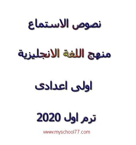 ملفات الاستماع لمنهج اللغة الانجليزية الجديد للصف الأول الاعدادى ترم أول 2020