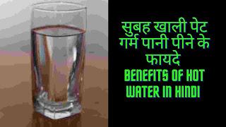 सुबह बासी मुँह गर्म पानी पीने के बेमिसाल फायदे