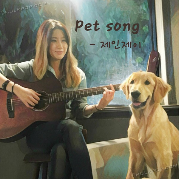 [Single] JaneInJ – Pet Song