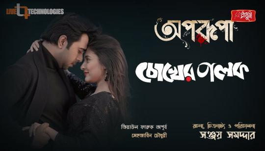 Chokher Polok Lyrics from Aporupa Bangla Natok