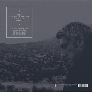 Θάνος Ανεστόπουλος - 2018 lp back