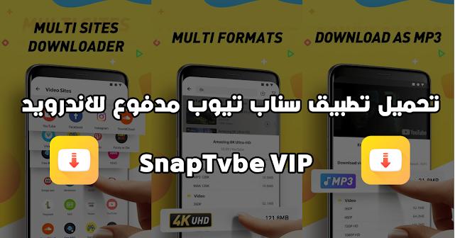 تحميل تطبيق SnapTube VIP الإصدار الأخير للأندرويد