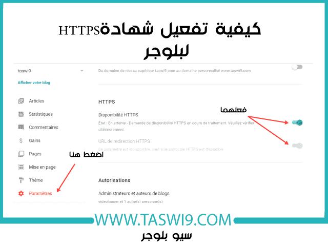 كيفية تفعيل شهادة HTTPS لبلوجر