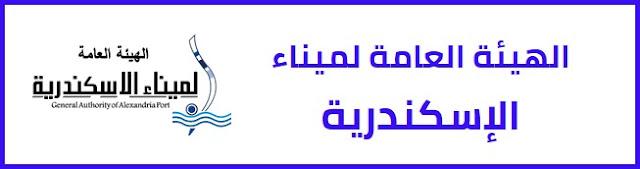 الهيئة العامة لميناء الإسكندرية