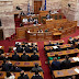 Ψηφίστηκε το νομοσχέδιο για την πώληση λιγνιτικών μονάδων της ΔΕΗ