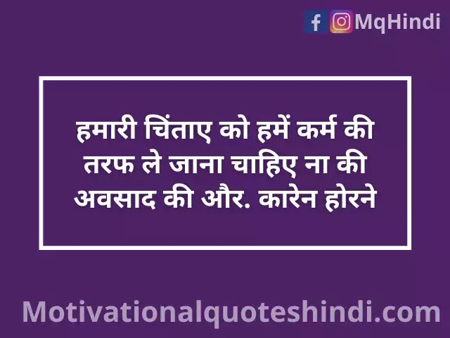 Depressed Life Quotes In Hindi