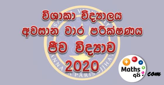 Visakha Vidyalaya Final Term Test Biology 2020