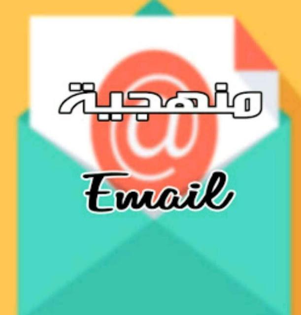 منهجية كتابة email