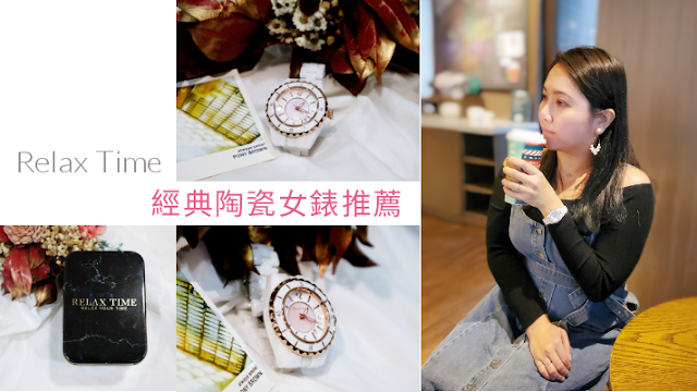 2021推薦女錶:RELAX TIME 經典陶瓷錶