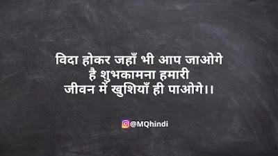 Retirement Farewell Shayari Hindi
