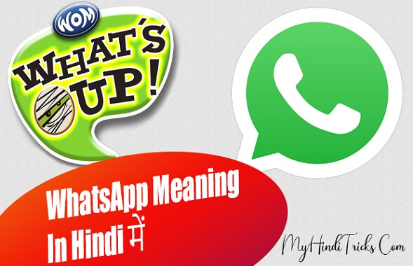 whatsapp-meaning-in-hindi