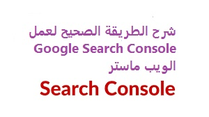 https://www.maknwhd.com/2019/02/google-search-console.html